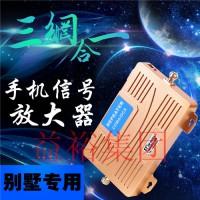西安手机信号放大器扩大器移动联通4g家用山区手机信号加强器