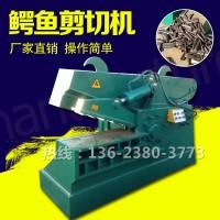 现货供应新型 鳄鱼剪 废钢板废铁皮剪断机 钢筋钢管鳄鱼式剪切