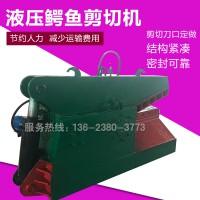 现货出售钢材废料鳄鱼剪切机 鳄鱼剪板机 高速液压多功能鳄鱼剪