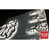 不锈钢背发光字制作背发光字价格-字工场