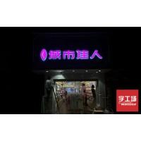 连锁店发光字供应商|连锁发光字定制-字工场