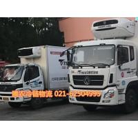 上海低温车出租、冷冻车运输就找上海腾农冷藏物流