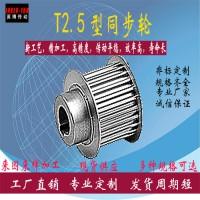 T2.5型同步轮 传动件图纸 同步带轮规格 标准同步轮