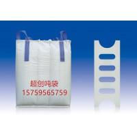 芜湖集装袋 芜湖二手吨袋 芜湖吨包袋厂家