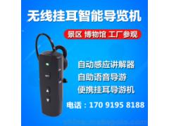 济宁智能导游器 电子导游器导览器系统