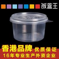 饭盒王一次性汤碗,纯PP塑料环保材质餐盒