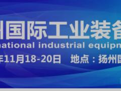 11月18-20日 中国扬州工博会盛大开幕