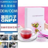 杭州奇亚籽固体饮料OEM工厂