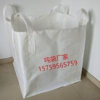 淮南哪里有吨袋卖 淮南全新吨袋 pp集装袋 太空袋