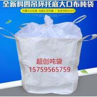 黄山柔性集装袋 太空袋 太空包 拉筋吨袋