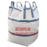黄山集装袋厂家食品吨袋 水泥吨袋 厂家