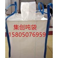 荆州桥梁预压袋 荆州吨袋厂家 荆州太空袋