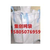 长沙哪里有吨袋卖 长沙防潮吨袋厂家