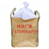 武汉装沙吨袋厂家 危包吨袋 二手吨袋厂家