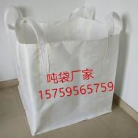 武汉哪里有吨袋卖 武汉全新吨袋 pp集装袋 太空袋