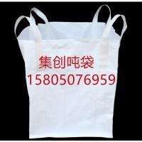广州吨袋厂家 广州垃圾吨袋 广州集装袋