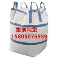广州哪里有吨袋卖 广州防潮吨袋厂家