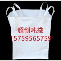 南宁二手吨袋 防水吨袋 南宁太空包