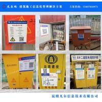 建筑工程管理系统-配电箱二维码日常巡检