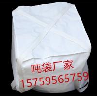鄂州柔性集装袋 鄂州预压袋 鄂州拉筋吨袋