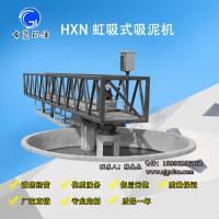 拦污输送-周边桥式吸泥机
