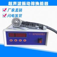 厂家直销 JCC-2超声波振动筛电源 改造振动筛配件