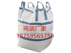 洛阳柔性吨袋 洛阳食品吨袋 洛阳防台风吨袋