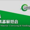 2016第三届中国国际散装物料输送、装卸技术装备展览会
