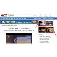 中国网视频栏目内页右上黄金广告位