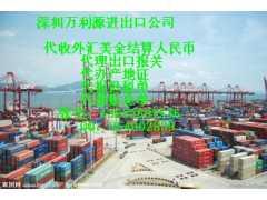 代收外汇美金,广州代收外汇,深圳代收外汇-出口代理报关