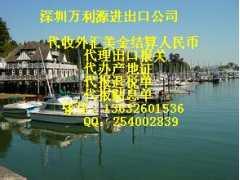 深圳买单报关,出口报关代理,拖车,订舱,代收外汇,代办产地证
