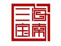 海南三宝艺术收藏馆  海南黄花梨