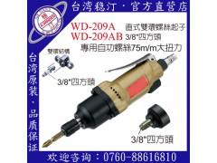 台湾稳汀气动工具  WD-209A 气动起子