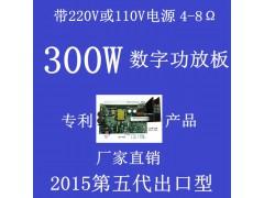 厂家直销带电源300w数字功放板