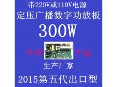 厂家直销直流300w公共广播模块带电源