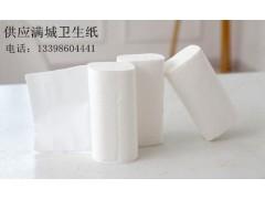 保定满城卫生纸批发 厂家直供 质量保证