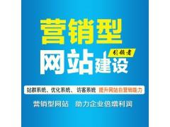 台州网站建设,网站优化,网站推广找亿企网络