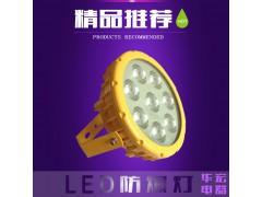 BAD808-A LED防爆灯 BFC6181防爆LED灯