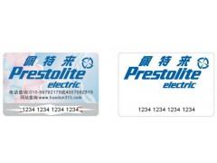 山东美缝剂防伪标签印刷制作