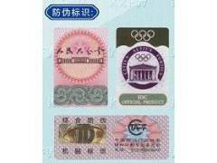 湖南省二维码语音播报防伪标签制作