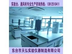 南京实验室操作台、无锡实验室操作台、徐州实验室操作台
