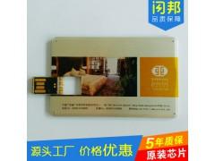 超薄金属卡片U盘 翻转名片U盘定制 两面彩印logo
