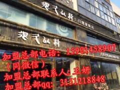 很久以前加盟总部热线/北京很久以前加盟