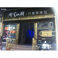 北京很久以前烧烤加盟总部电话
