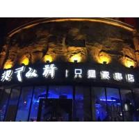北京很久以前串店加盟总部
