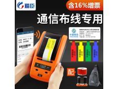 精臣通信标签打印机 JC-B50标签机移动电信定制专用