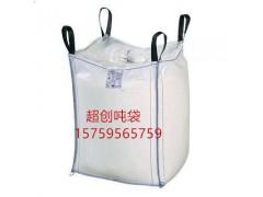 淮南集装袋厂家 食品吨袋 水泥吨袋厂家