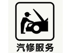 茂名信宜汽车美容_信宜附近汽车保养_信宜汽车修理