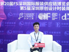 """第20届FS深圳国际服装供应链博览会 """"展""""得好""""签""""得更好"""