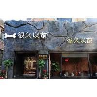 上海很久以前怎么加盟很久以前烧烤加盟费